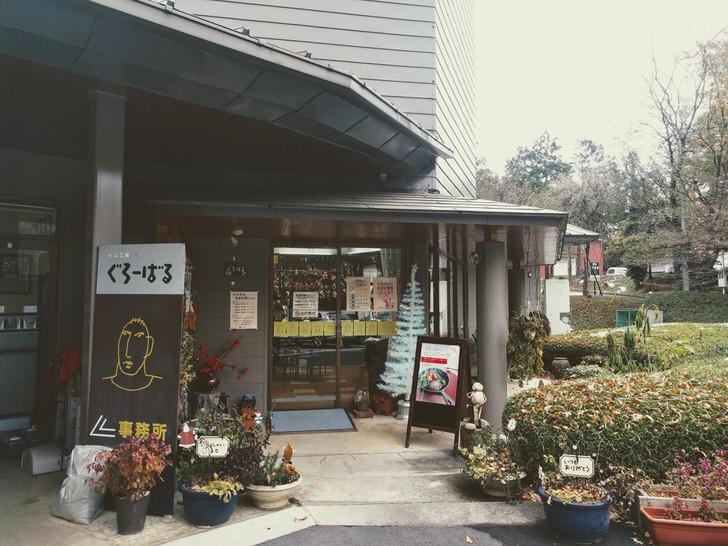 渋川市ハム工房ぐろーばるの肉
