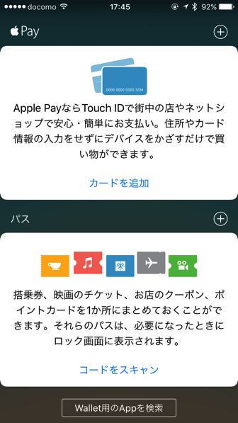 iPhoneのWalletアプリでクレカ読む