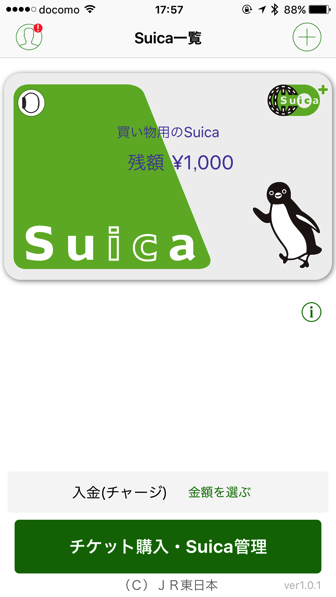 SuicaアプリでSuica登録