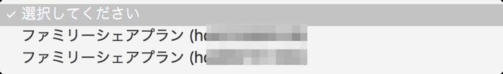 IIjmioでファミリーシェアプランのSIM追加を勘違いしないように気をつけよう