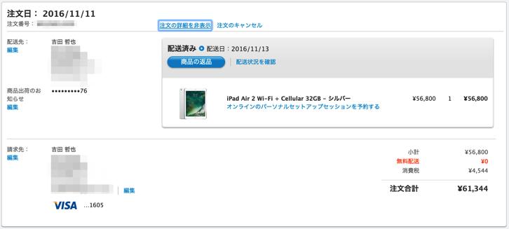 iPad Air購入