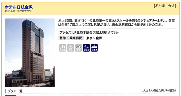 日本旅行で金沢宿泊