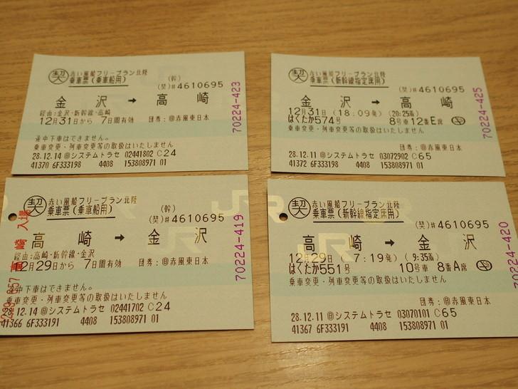 金沢旅行2016年