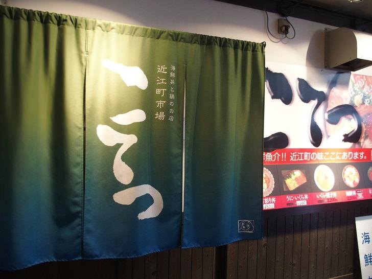金沢近江町市場こてつの冬の味覚丼