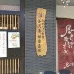 金沢駅ナカの寿司屋回転式だけど長蛇の列ができている理由はただ安いからというだけじゃなかった唸る旨さ