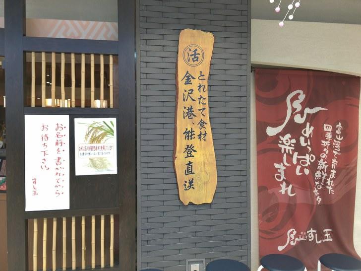 金沢駅ナカ回転寿司すし玉
