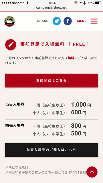 キャンピングカーショー事前登録しないと大人は800円以上かかる