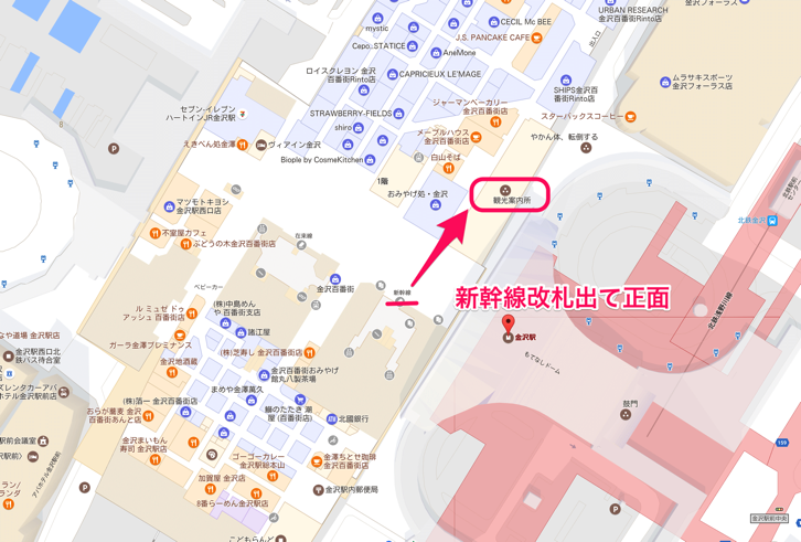 金沢駅新幹線改札出て正面の観光案内所