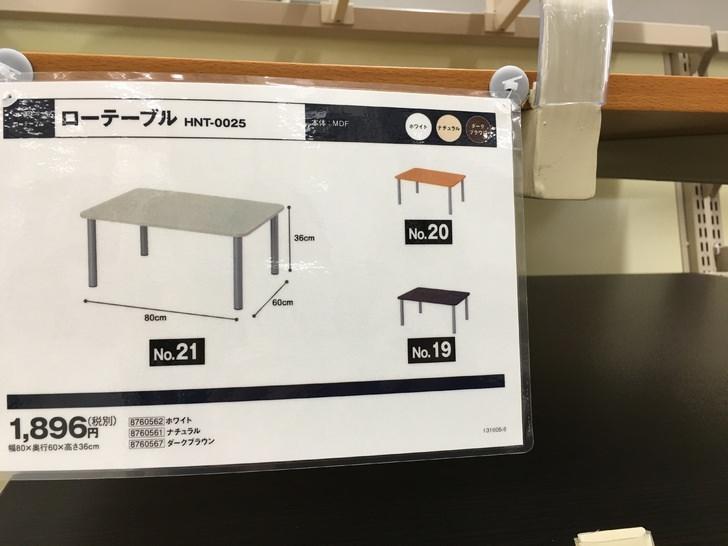 ニトリの座卓