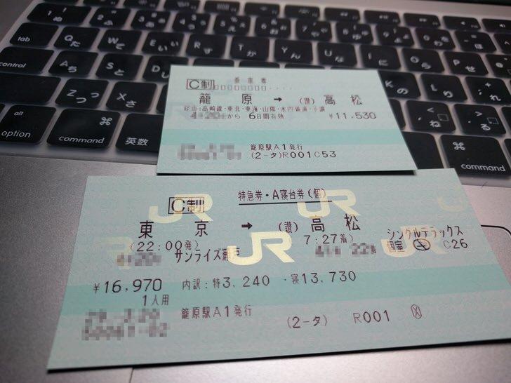 サンライズ瀬戸の片道切符