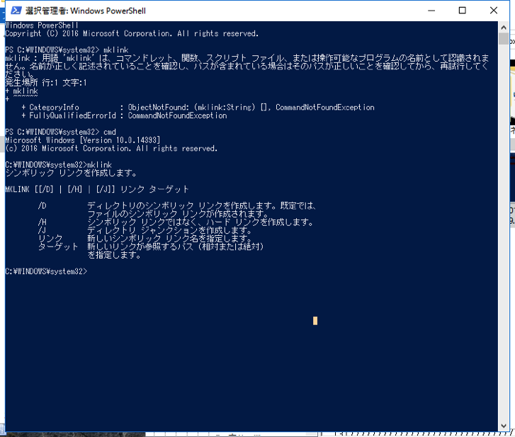 WindowsPowerShellでcmdを打つ