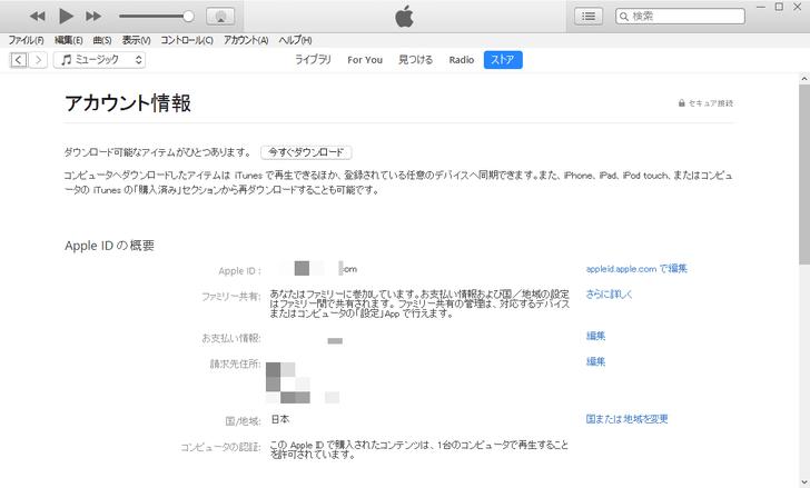 iTunesで間違えて買ってしまった映画をキャンセルする