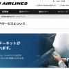 JALの機内wi-fi確かに接続はしたらしいが 動画の視聴はほぼ不可能状態何がいけなかったのか検証は次回に譲る