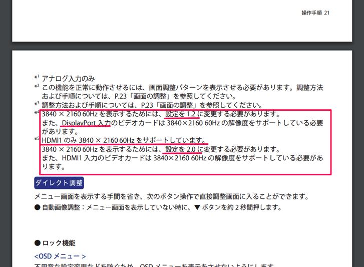 iiyamaの4Kディスプレイ設定