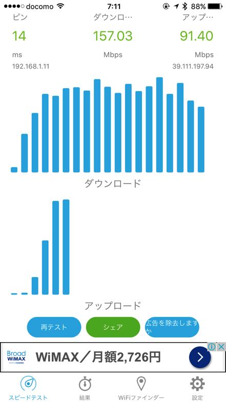 NURO光速度計測