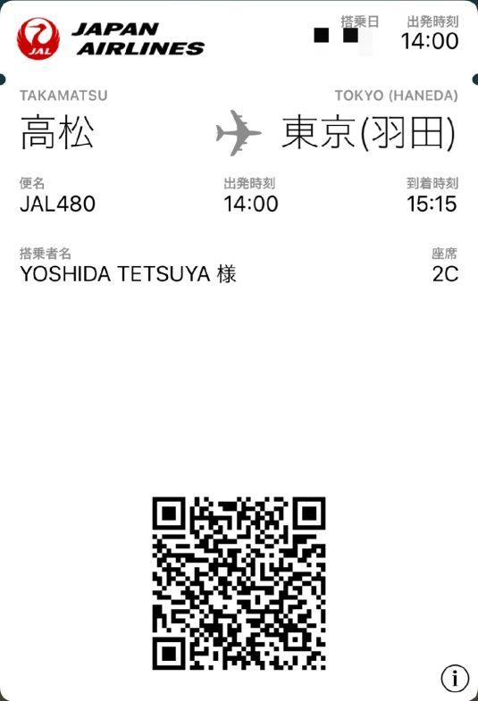 iPhoneのWalletで航空券