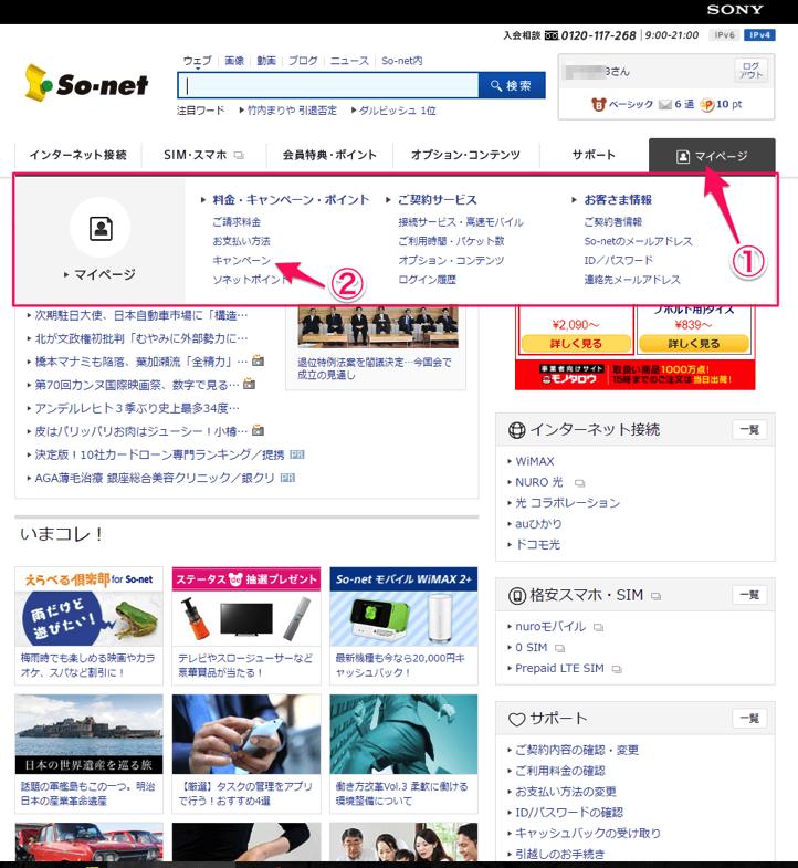 So-netマイページ