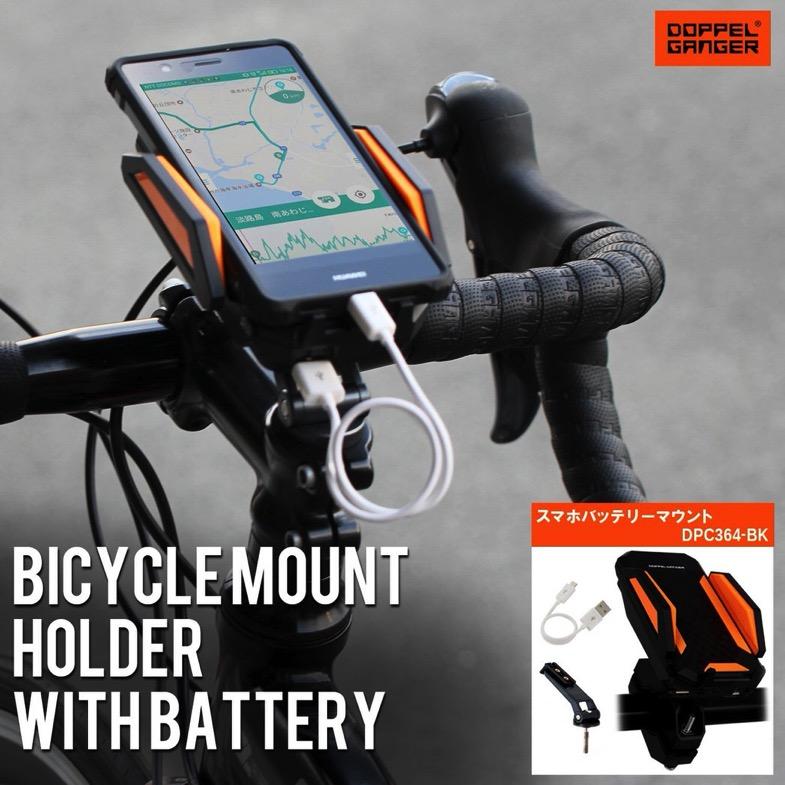 バッテリー搭載自転車ホルダー
