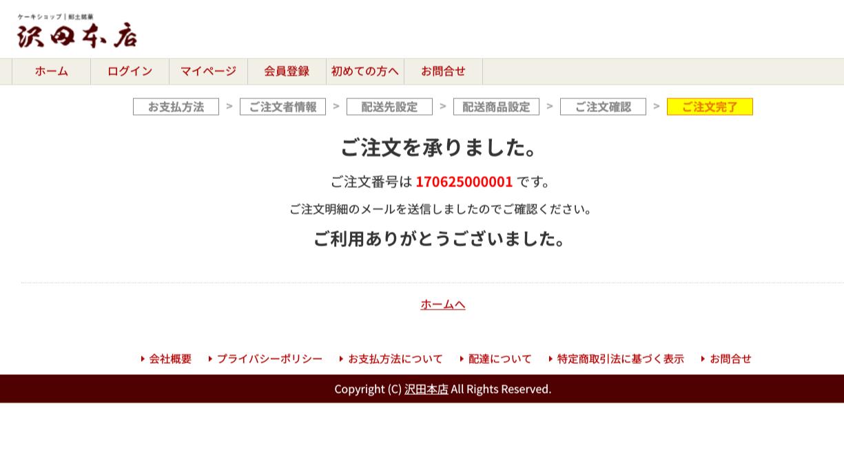 LinePayでオンラインショッピング