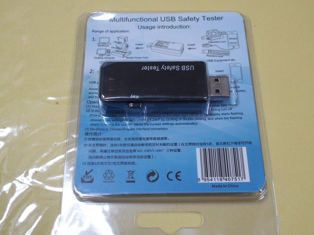 USBアンペアチェッカー