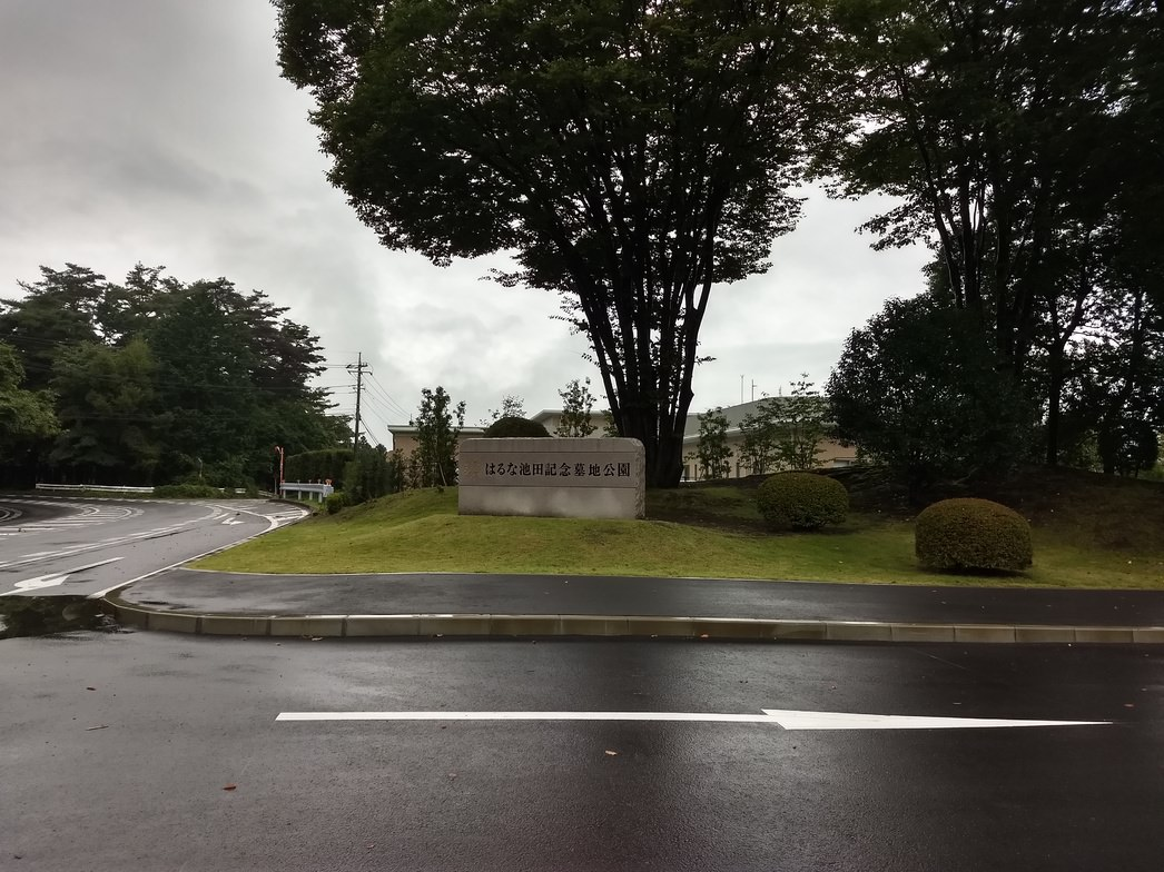 はるな池田記念墓地公園