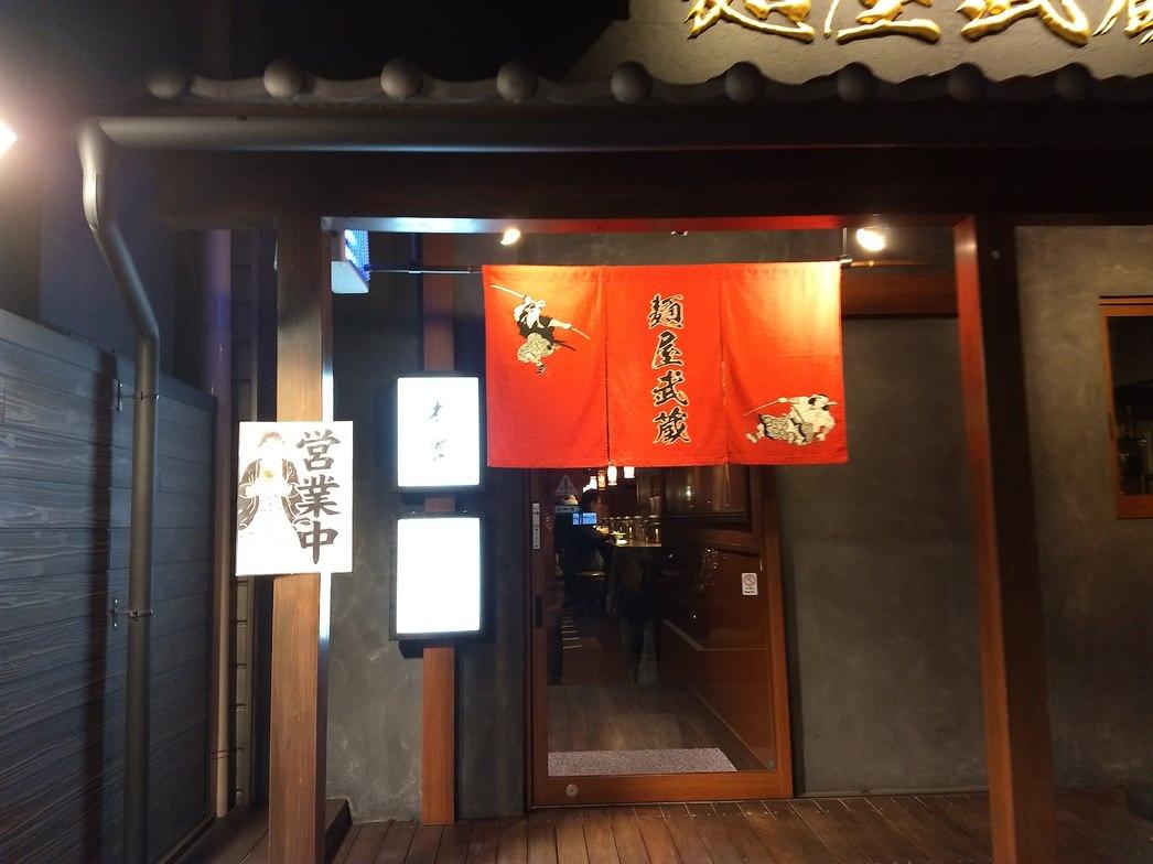 芝浦麺屋武蔵