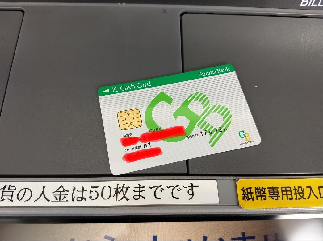 2017年末にキャッシュカードが壊れる