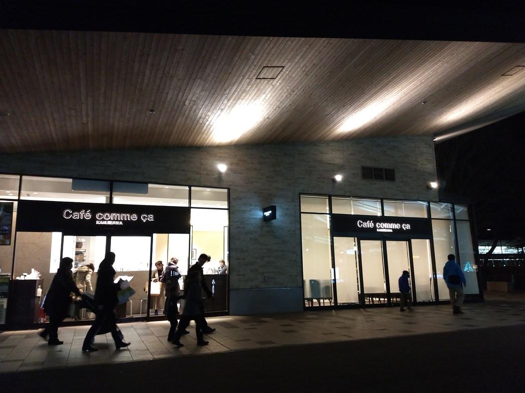 軽井沢カフェコムサ