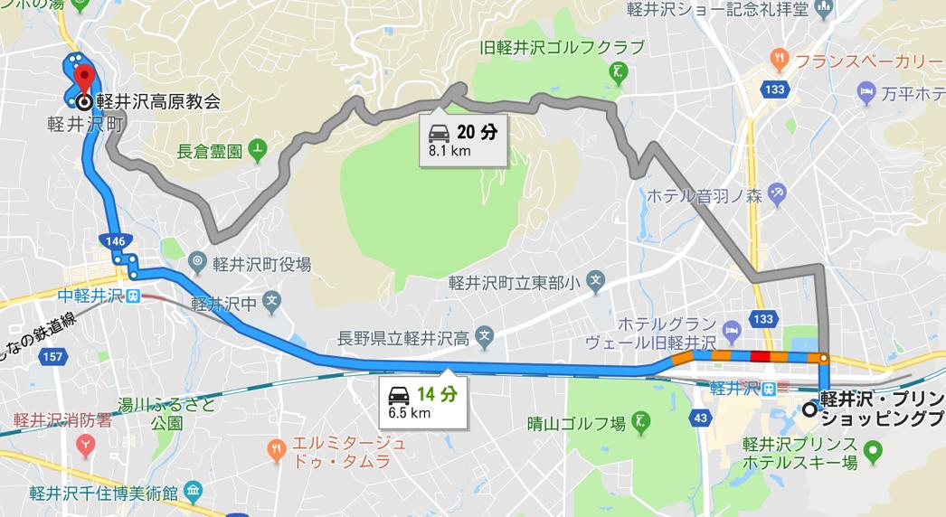軽井沢アウトレットから軽井沢高原教会まで