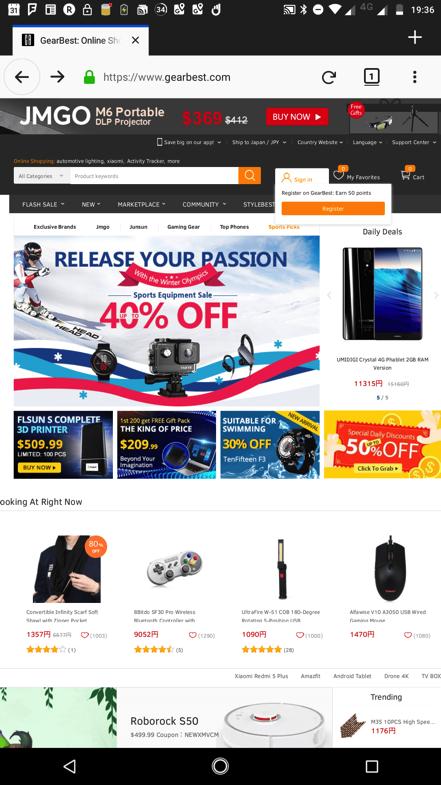 GearBest.comアカウント登録