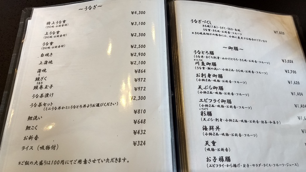 成田山新勝寺近くうなぎ川豊の特上うな重