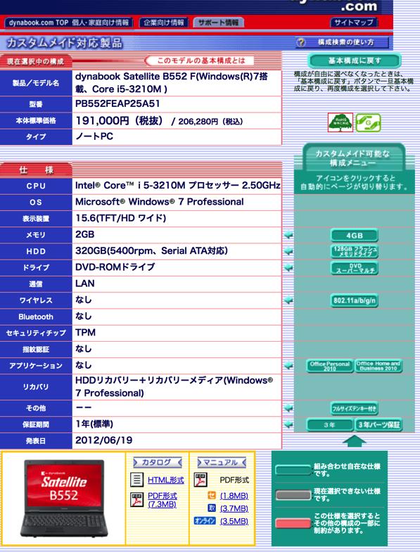 社団法人による中古パソコン再生品販売会