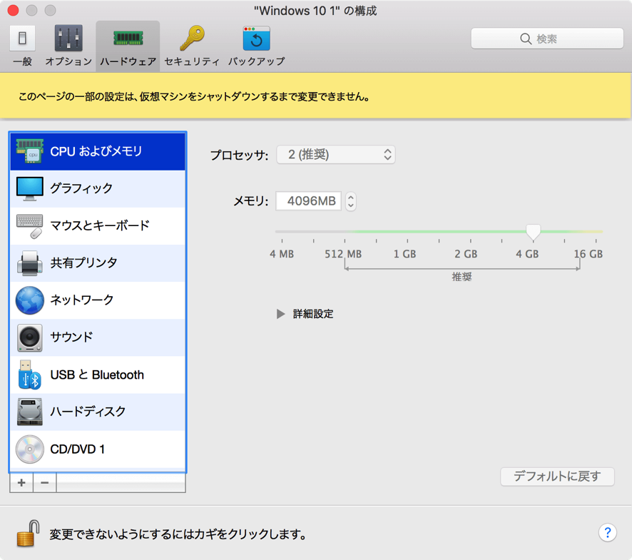 ParallelsDesktopでWindowsが起動しなくなる