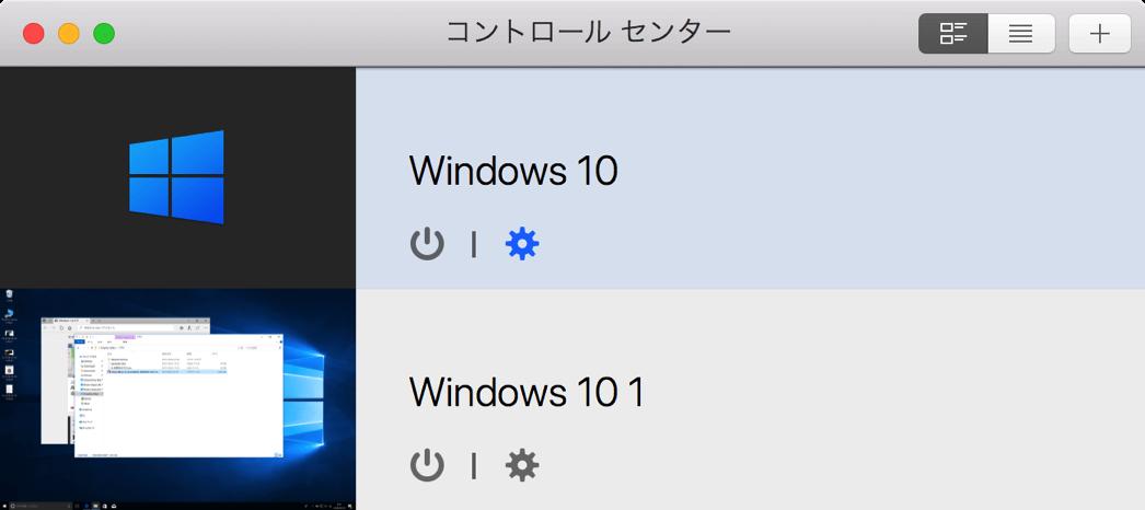 ParallelsDesktopでWindowsが起動しなくなったときの対処