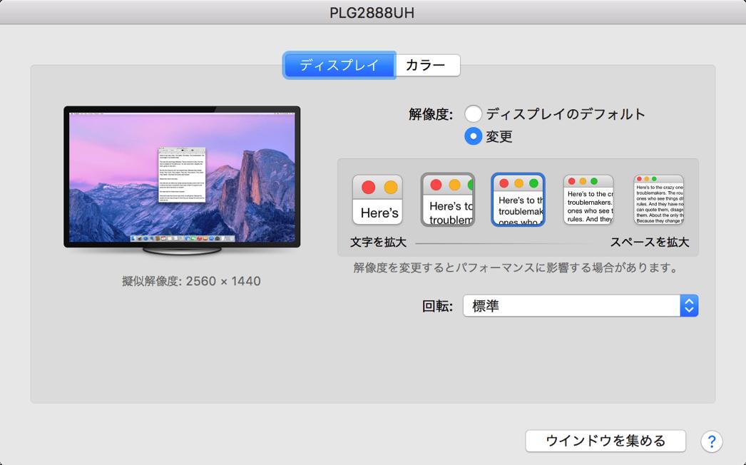 iiyama4Kディスプレイの解像度選択