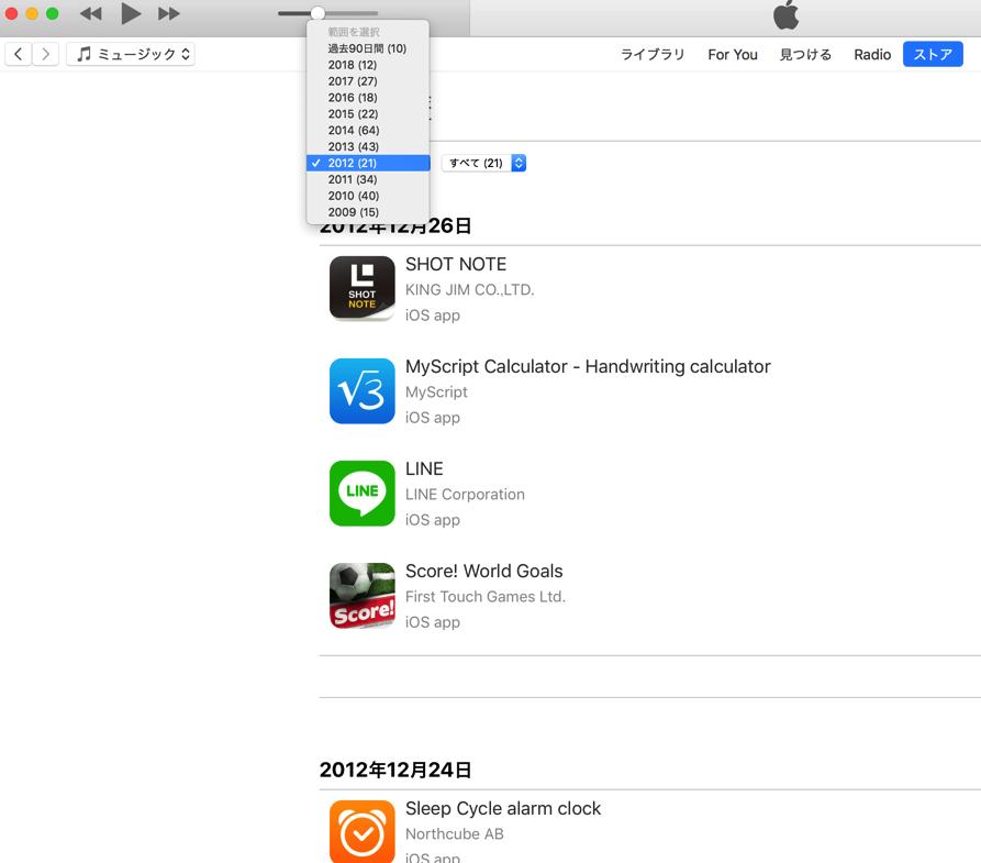 iTunesの購入履歴から消えている死刑台のエレベーター