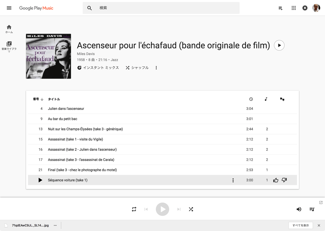 GooglePlayMusicには一部アップロードできている