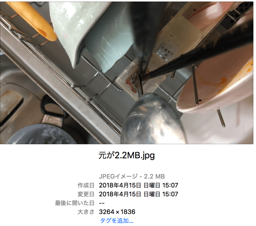 画像サイズ2.2MB