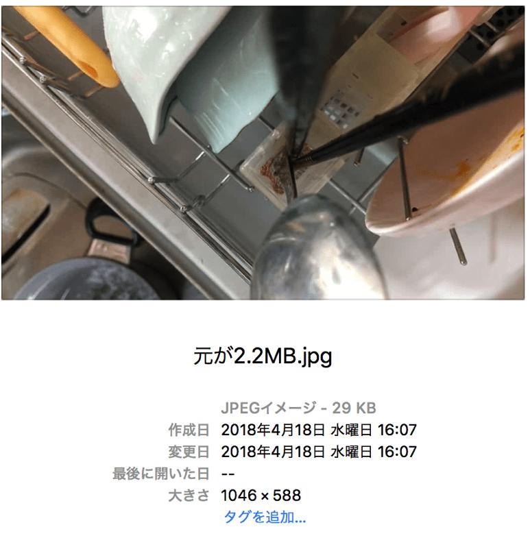 ImageOptimの組み合わせによる圧縮