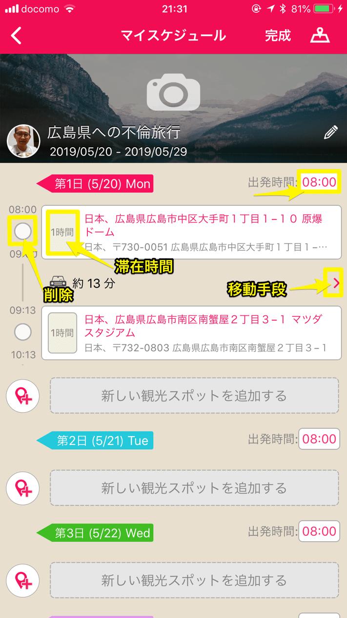 旅行計画アプリFunliday