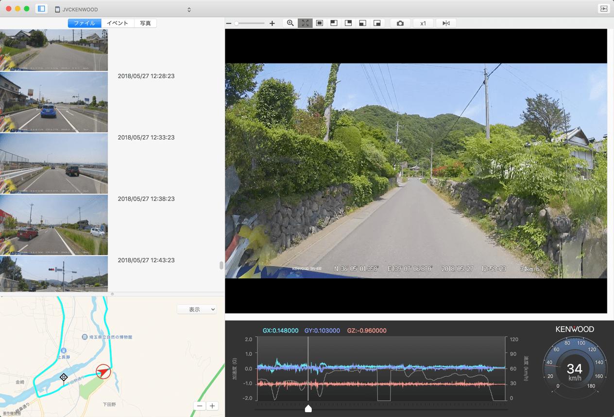 KENWOODのドライブレコーダー画像ビューワーソフト
