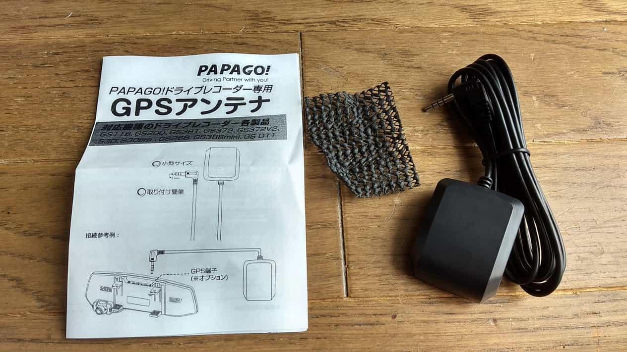 PAPAGO!のドライブレコーダー