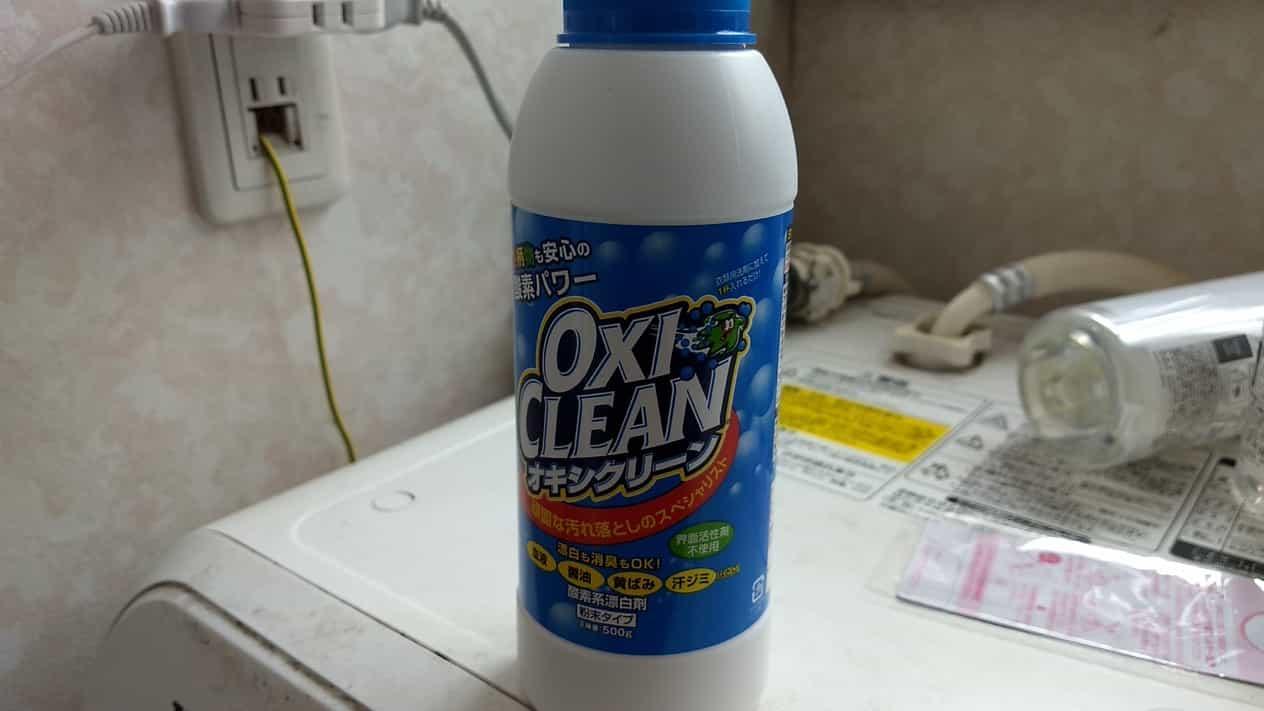 オキシクリーンで洗濯槽を洗浄
