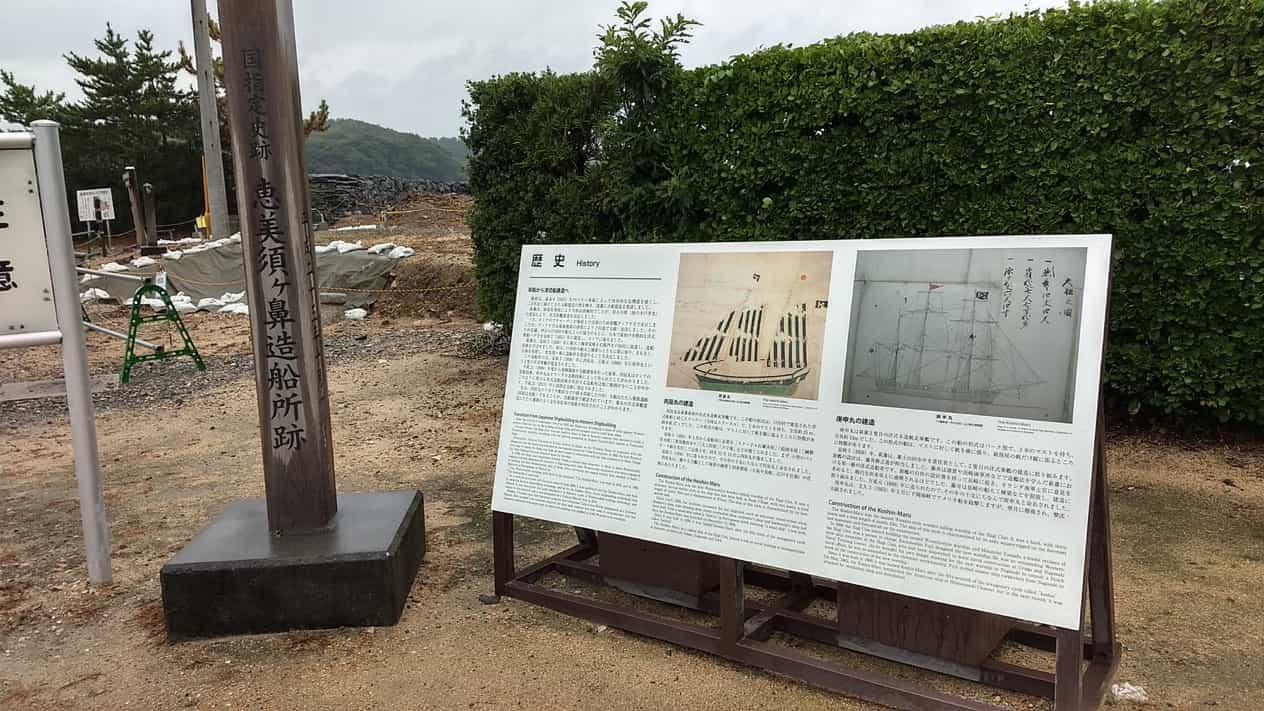 恵美須ヶ鼻造船所跡