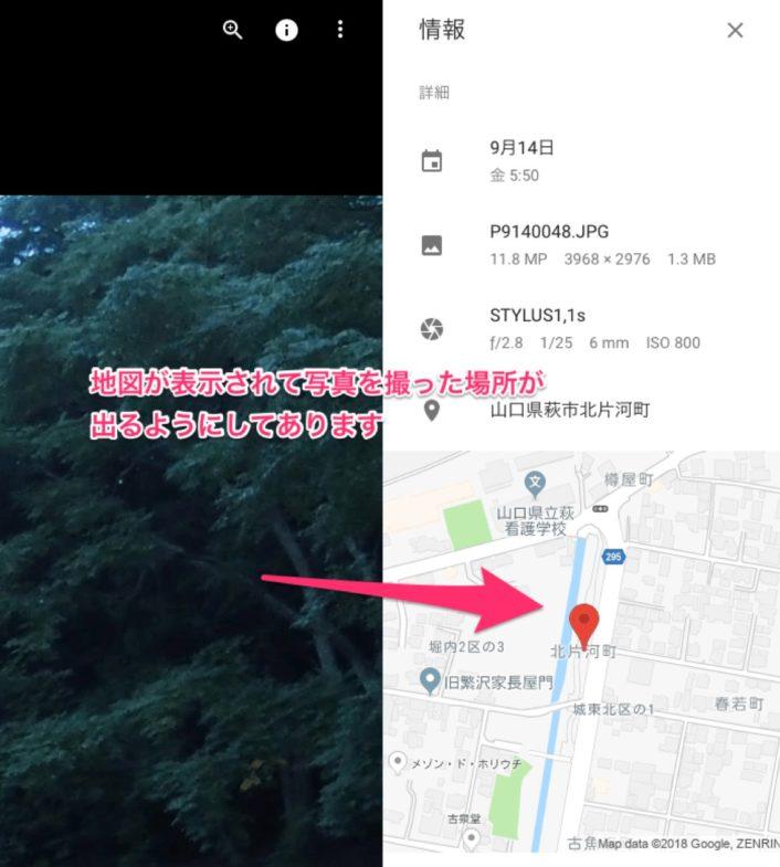 GooglePhotoで撮影位置確認