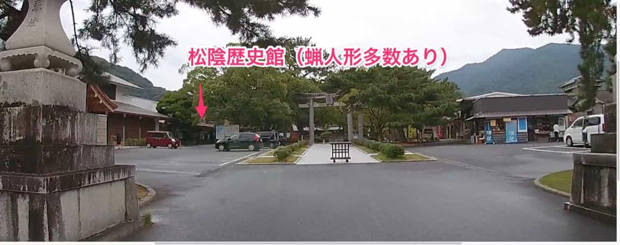 松陰歴史館