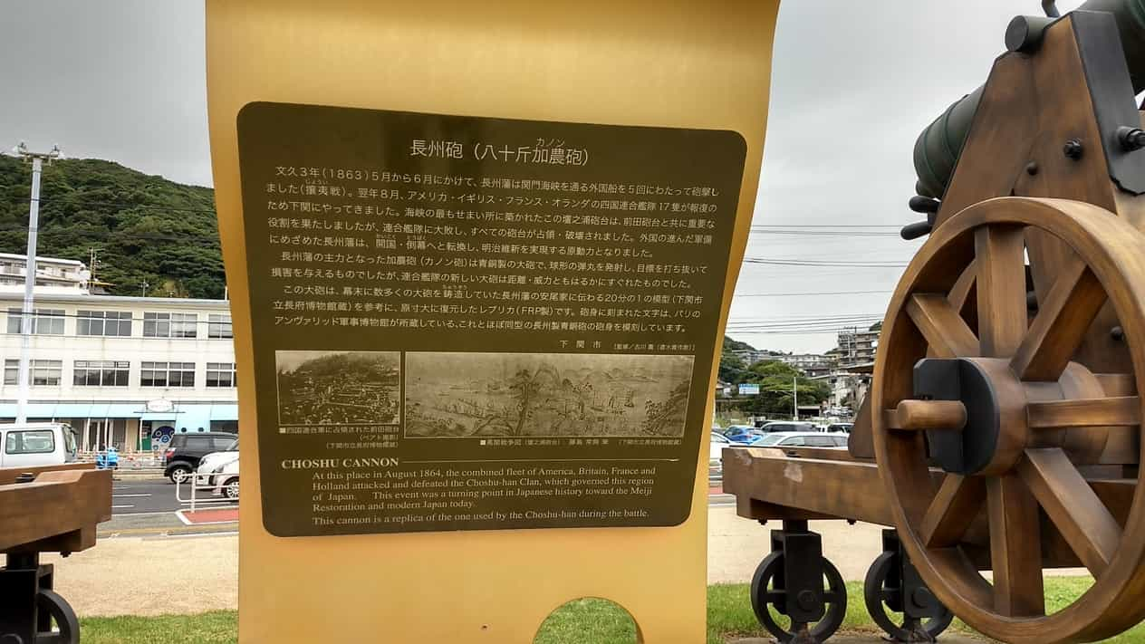 壇ノ浦砲台跡地