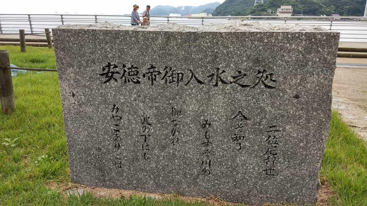 壇ノ浦古戦場跡