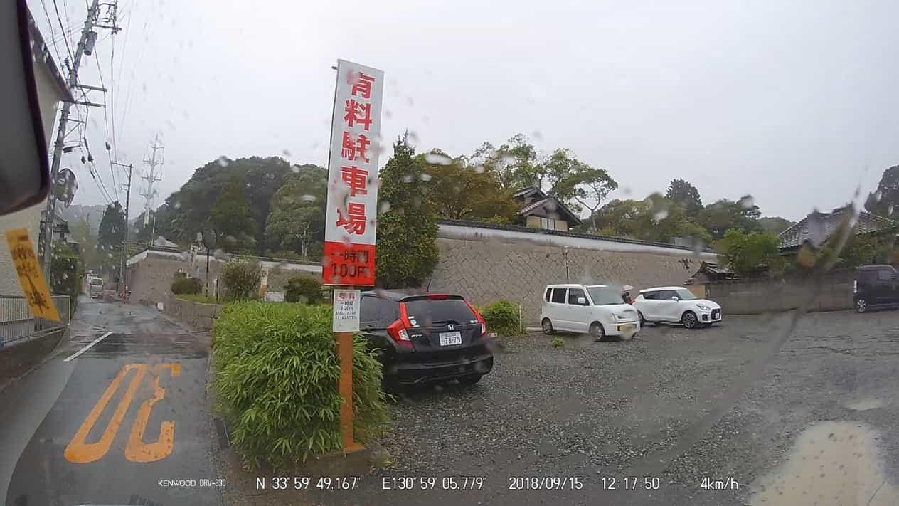 長府毛利邸一番近い駐車場