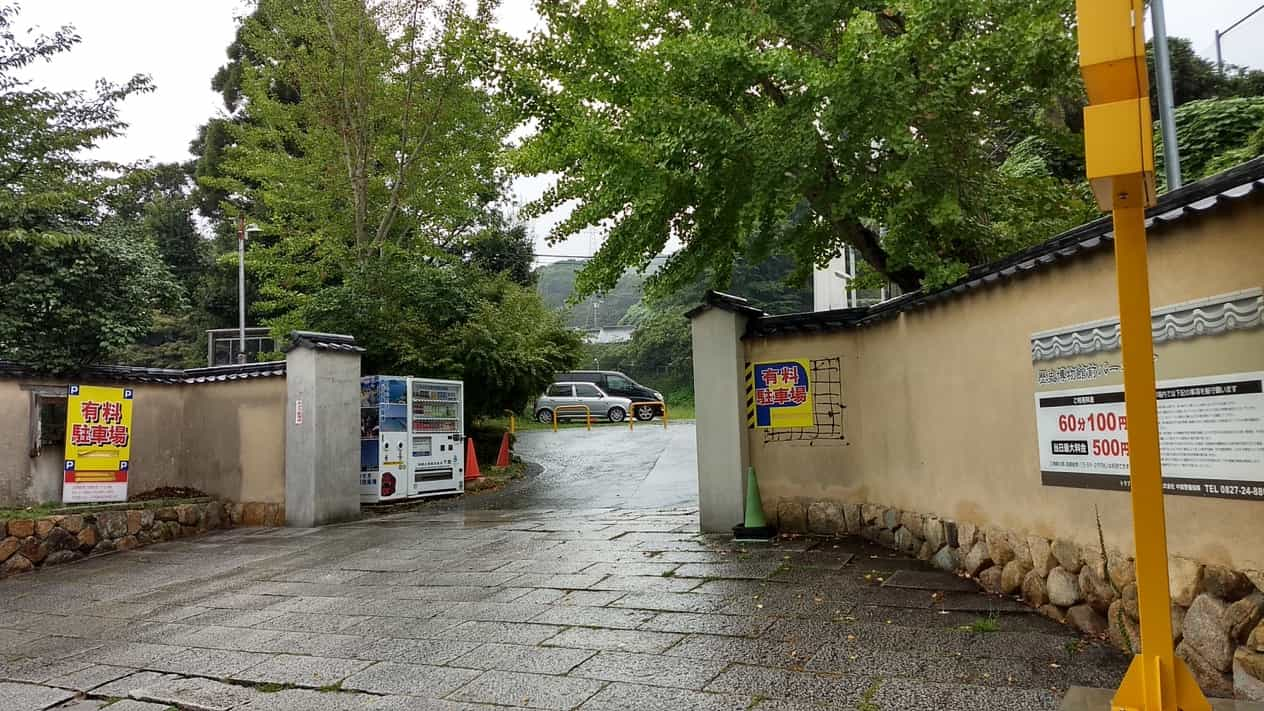 長府毛利別邸近く有料駐車場